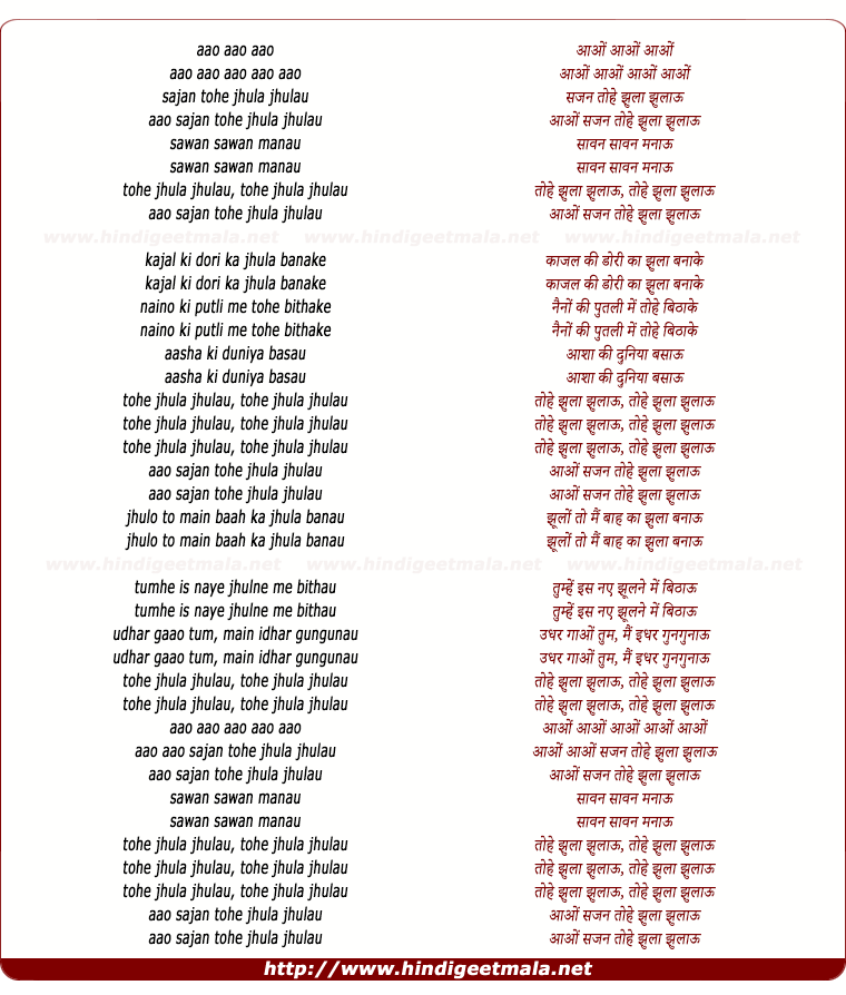 lyrics of song Aao Sajan Tohe Jhula Jhulau