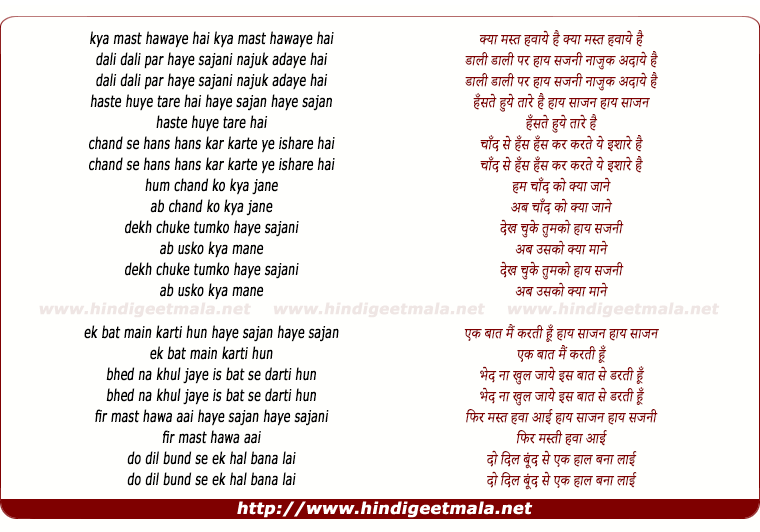 lyrics of song Kya Mast Hawaye Hai