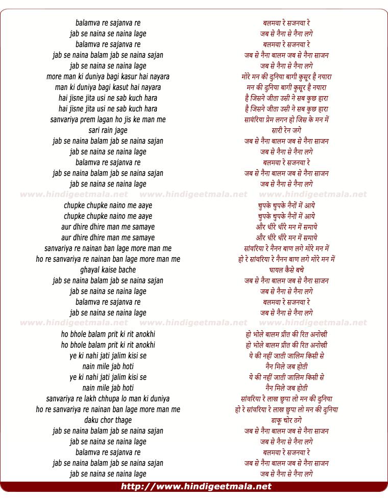 lyrics of song Balamva Re Sajanva Re