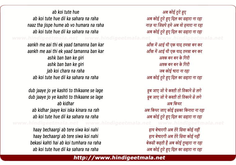 lyrics of song Ab Koi Tute Hue Dil Ka Sahara Na Raha