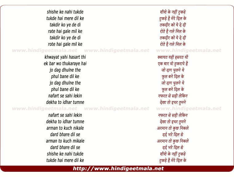 lyrics of song Shishe Ke Nahi Tukde