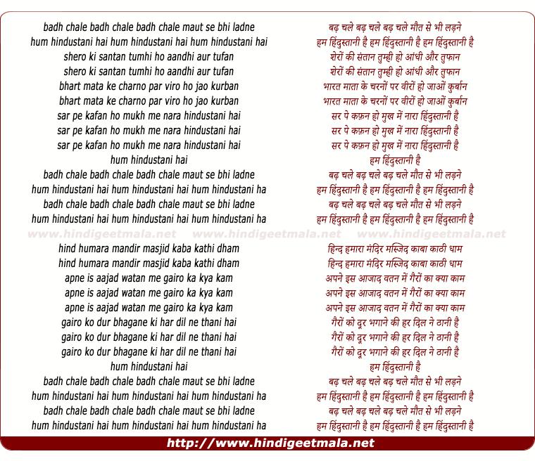 lyrics of song Badh Chale Maut Se Bhi Ladne