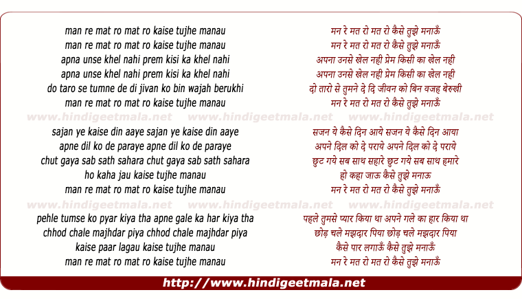 lyrics of song Mann Re Mat Ro Mat Ro