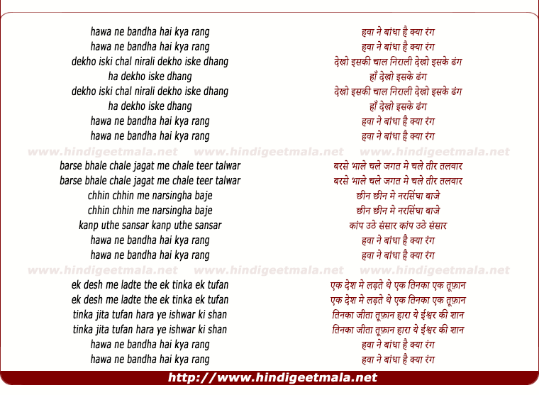 lyrics of song Hawa Ne Bandha Hai Kya Rang