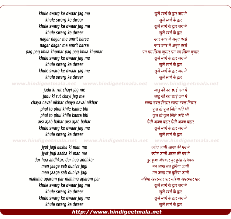 lyrics of song Khule Swarg Ke Dwar Jag Me
