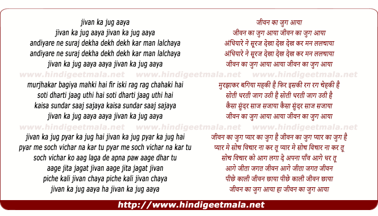 lyrics of song Jeevan Ka Jug Aaya