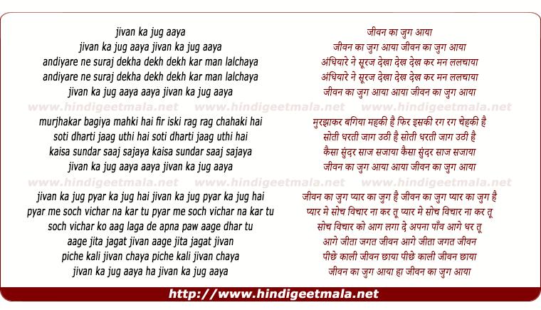 lyrics of song Jeevan Ka Jug Aaya