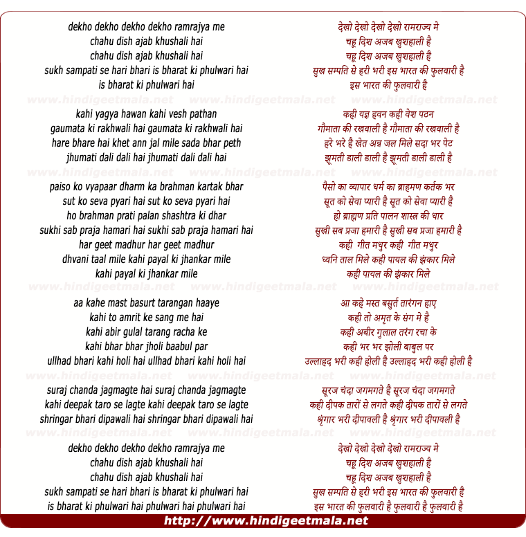 lyrics of song Dekho Dekho Ramrajya Me