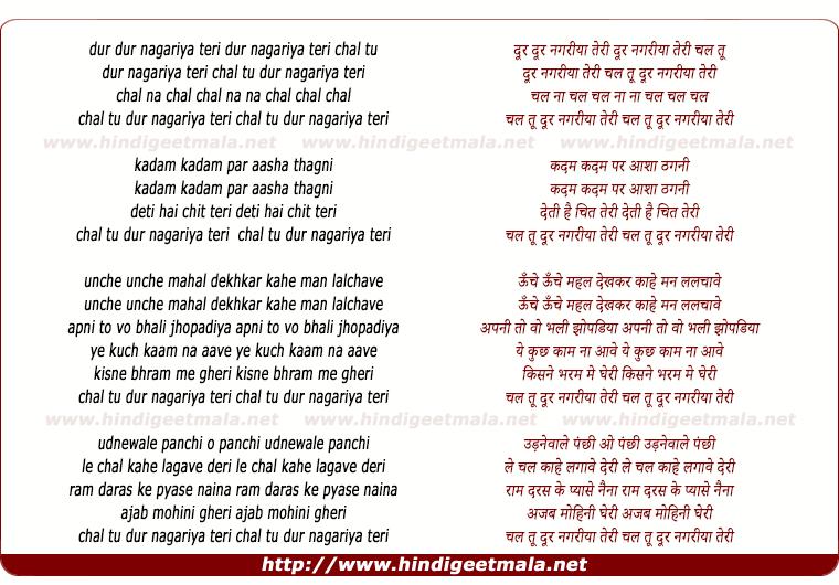 lyrics of song Chal Tu Dur Nagariya