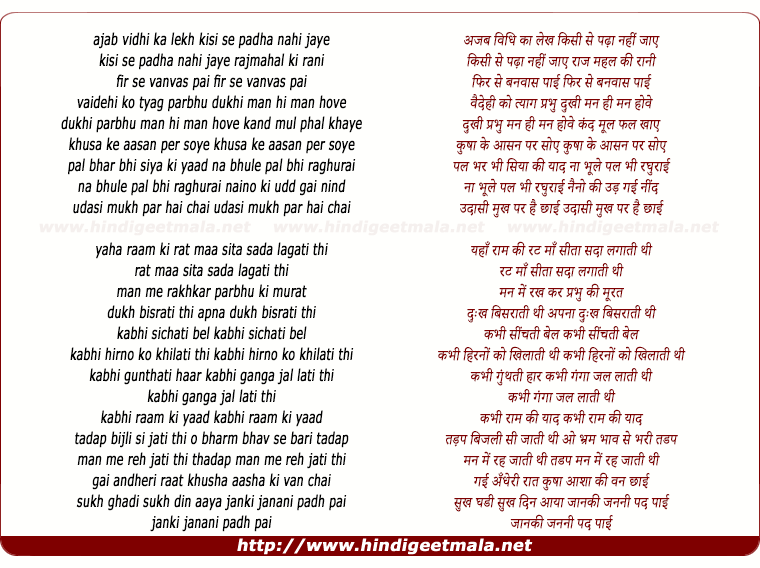lyrics of song Ajab Vidhi Ka Lekh Kisi Se Padha Nahi Jaye