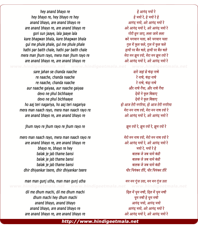 lyrics of song Aaj Anand Bhayo Re