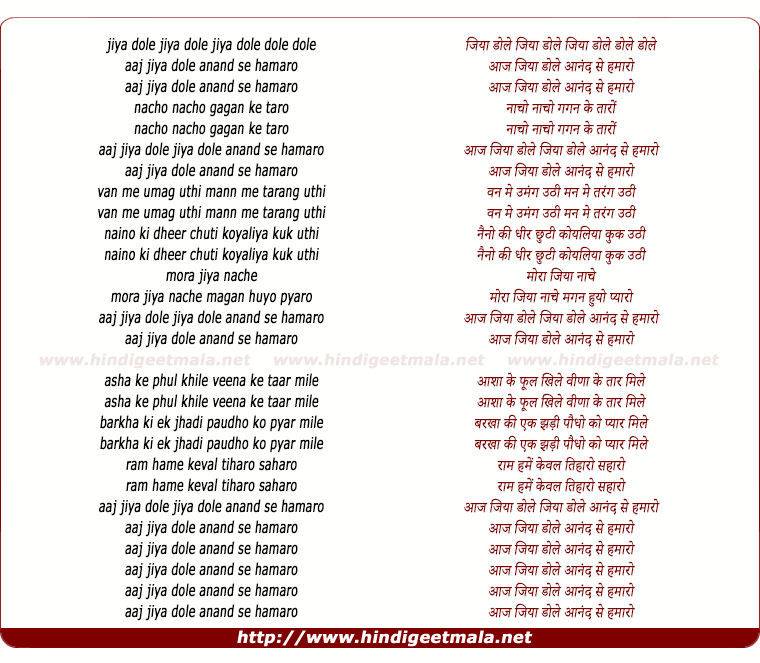 lyrics of song Aaj Jiya Dole Anand Se Hamaro