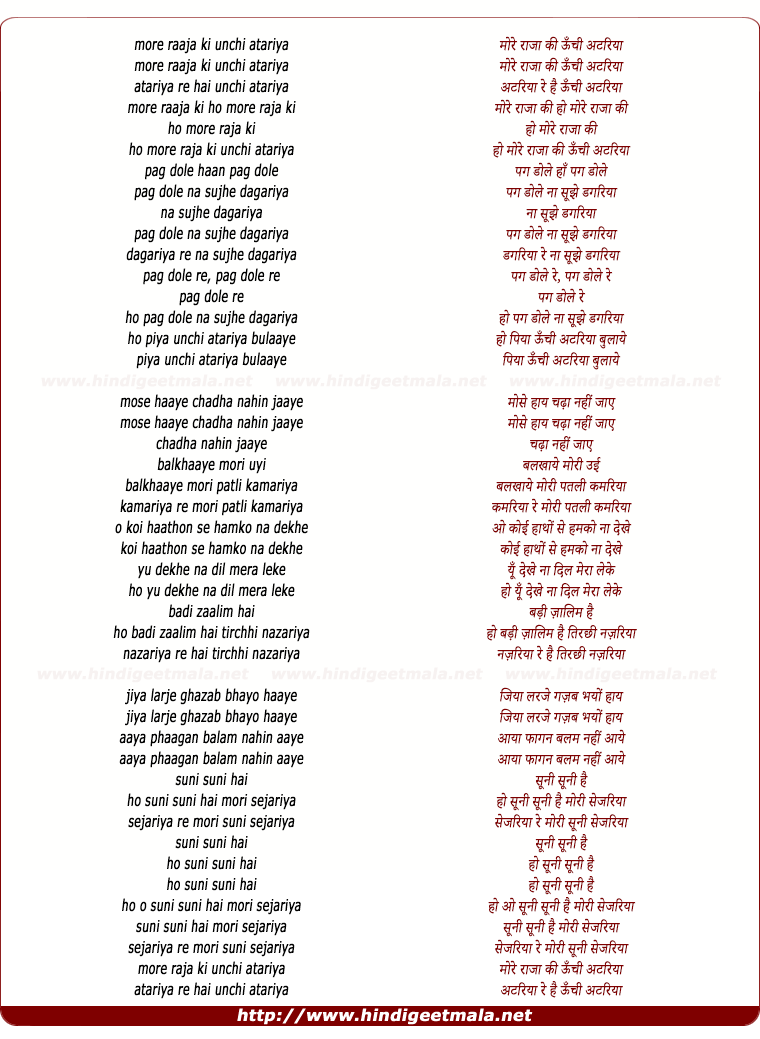 lyrics of song More Raja Ki Unchi Atariya
