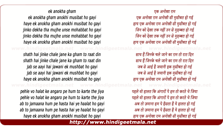 lyrics of song Ek Anokha Gham Ek Anokhi Musibat