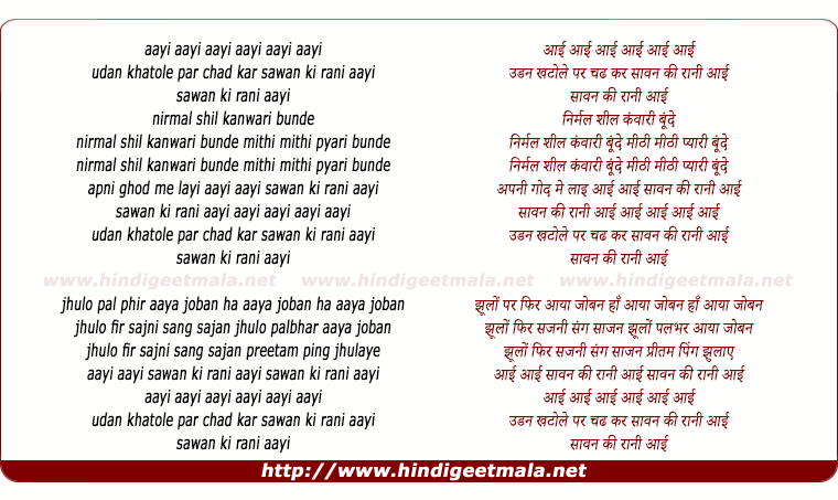 lyrics of song Aayi Udan Khatole Par Chad Kar
