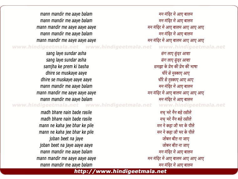 lyrics of song Man Mandir Me Aaye Balam