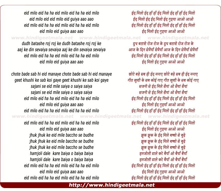 lyrics of song Eid Milo Eid Guiya