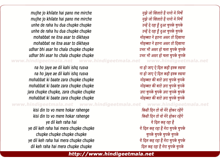 lyrics of song Mujhe Jo Khilate Hai