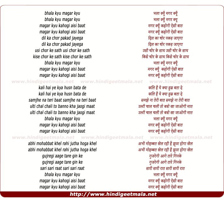 lyrics of song Bhala Kyu Magar Kyu