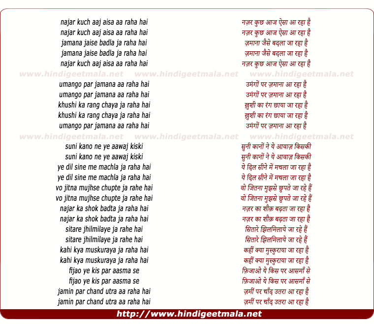lyrics of song Nazar Kuch Aaj Aisa Aa Raha Hai