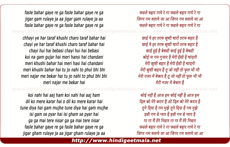 lyrics of song Fasle Bahar Gaye Re
