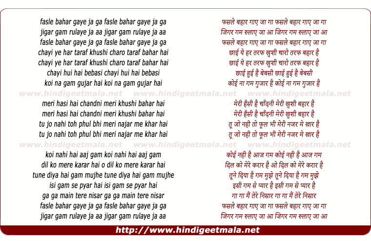 lyrics of song Jal Ja Jal Ja Patange Jalate
