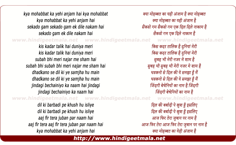 lyrics of song Kya Mohabbat Ka Yahi Anjaam Hai