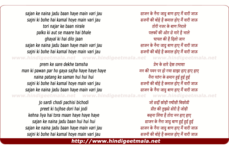 lyrics of song Sajan Ke Naina Jadu Baan