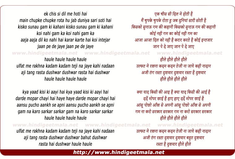 lyrics of song Aaja Dil Ko Nahi Hai Karar