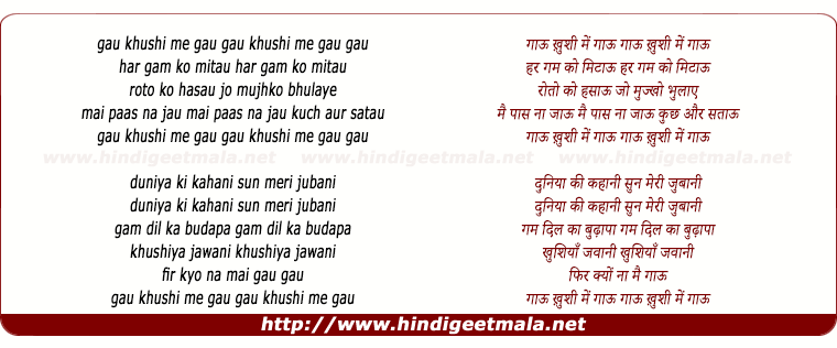 lyrics of song Gau Khushi Me Gau