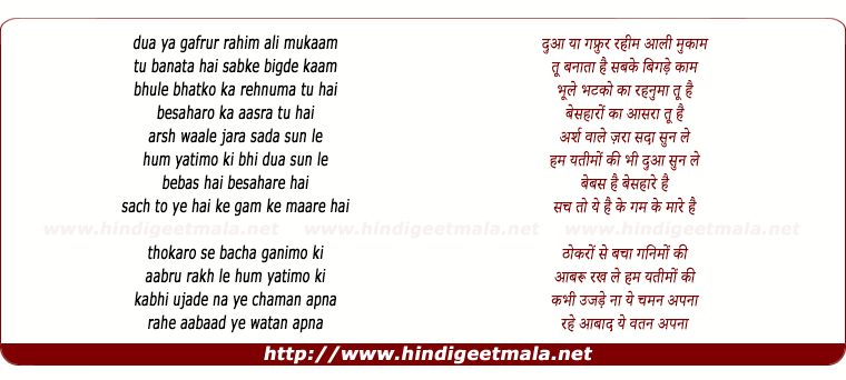 lyrics of song Dua Ya Gafrur Rahim Ali Mukam