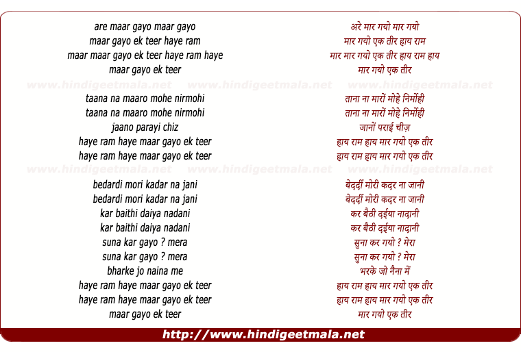 lyrics of song Maar Gayo Ek Teer Haye Ram