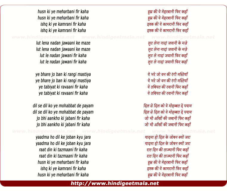 lyrics of song Husn Ki Ye Meharbani Phir Kaha
