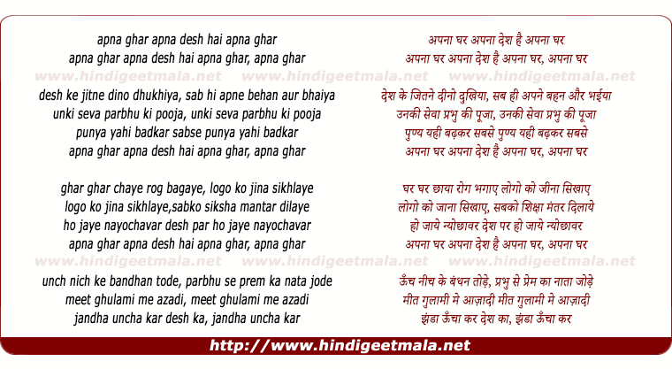 lyrics of song Apna Ghar Apna Ghar Apna Desh Hai Apna Ghar
