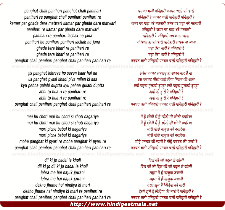 lyrics of song Panghat Ko Chali Panihar