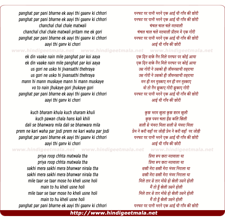 lyrics of song Panghat Par Pani Bharane