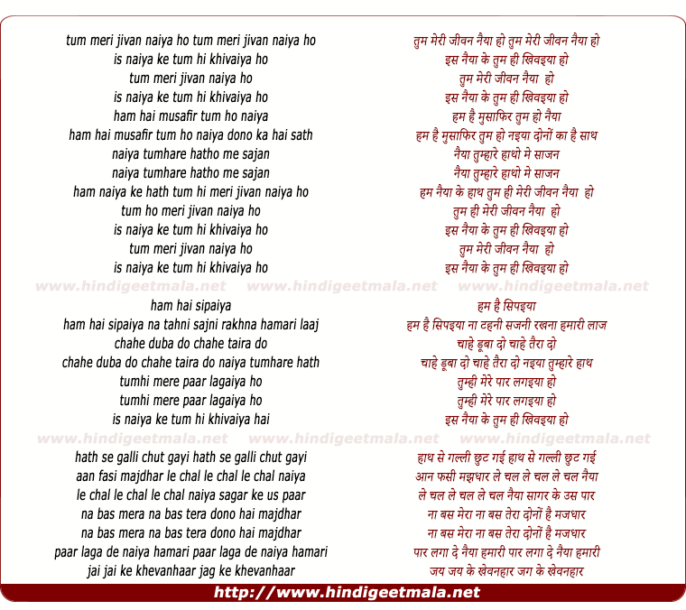 lyrics of song Tum Mori Jivan Naiya Ho