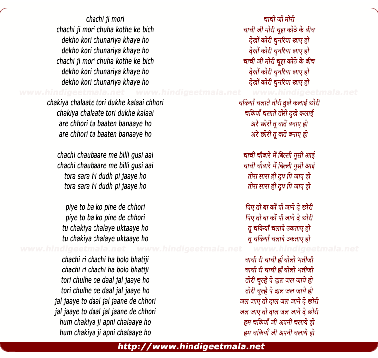 lyrics of song Chachi Ji Mori Chuha Kothe Ke Bich