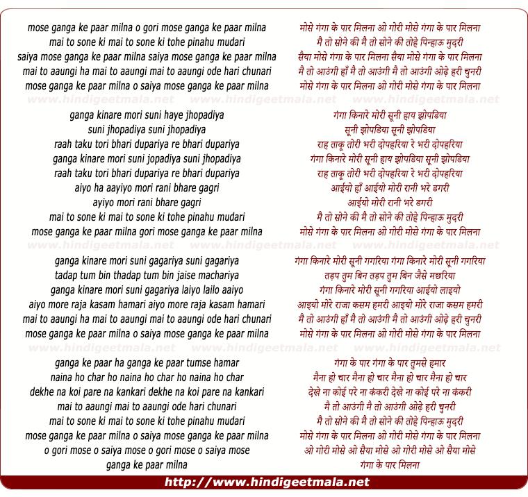 lyrics of song Gori Mose Ganga Ke Paar Milna
