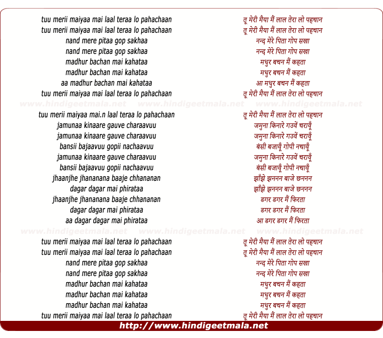 lyrics of song Tu Meri Maiyya Mai Laal Tera