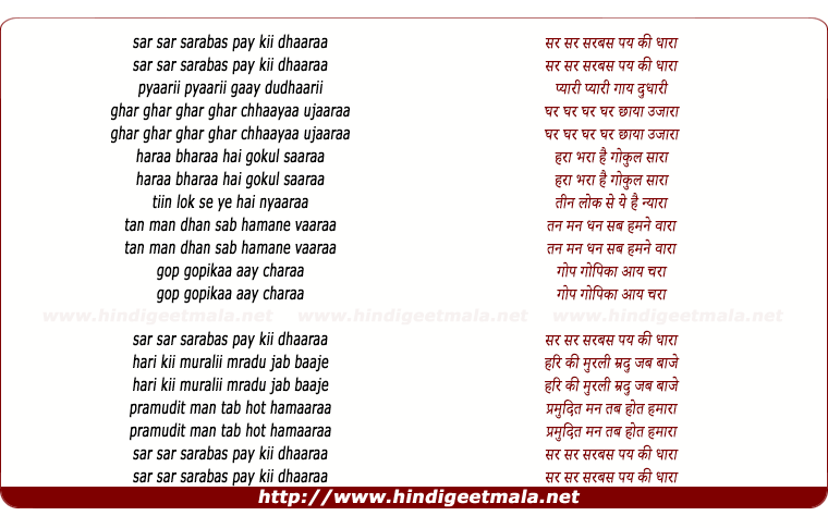 lyrics of song Sar Sar Sarabas Pay Ki Dhara