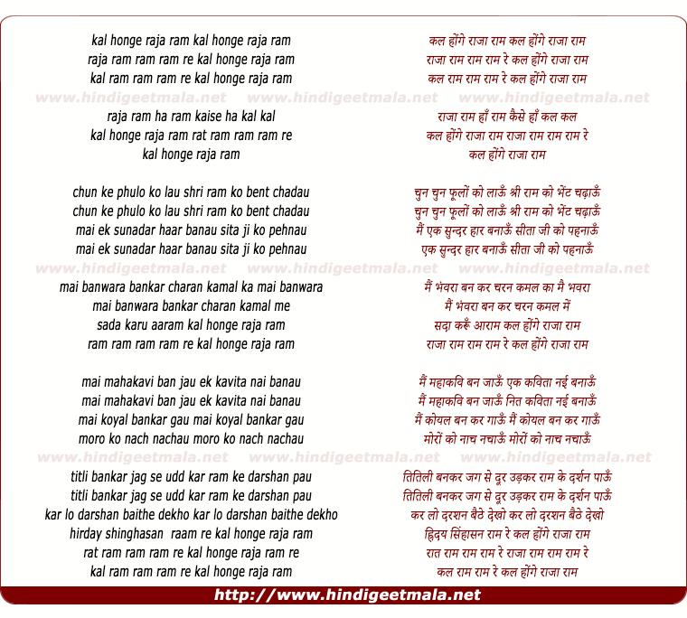 lyrics of song Kal Honge Raja Ram