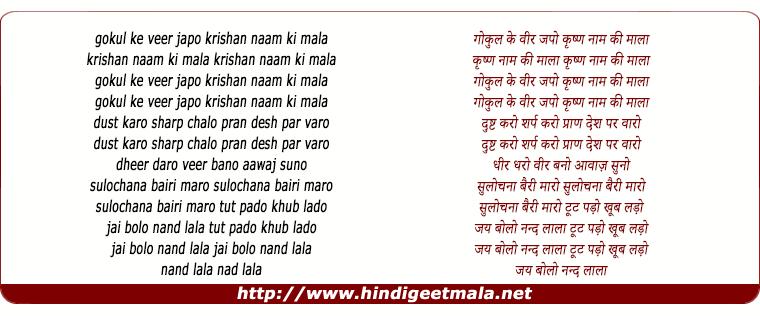 lyrics of song Gokul Ke Veer Japo, Krishan Naam Ki Mala