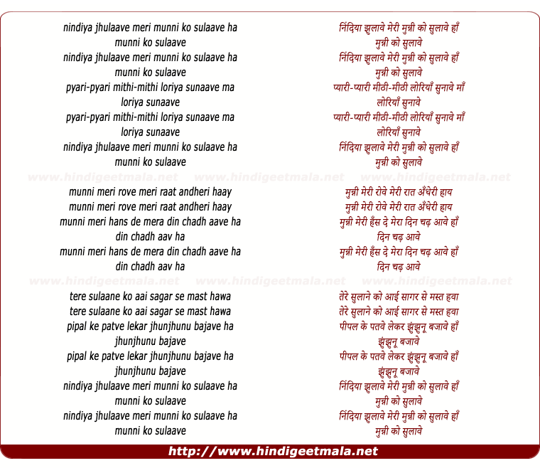 lyrics of song Nindiya Jhulave Meri Munni Ko Sulave