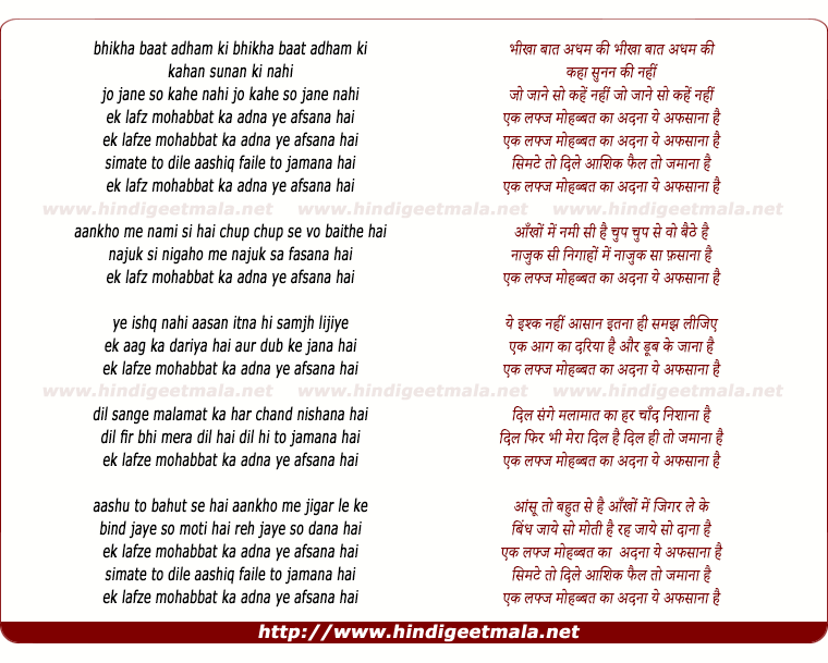 lyrics of song Ek Lafz Mohabbat Ka