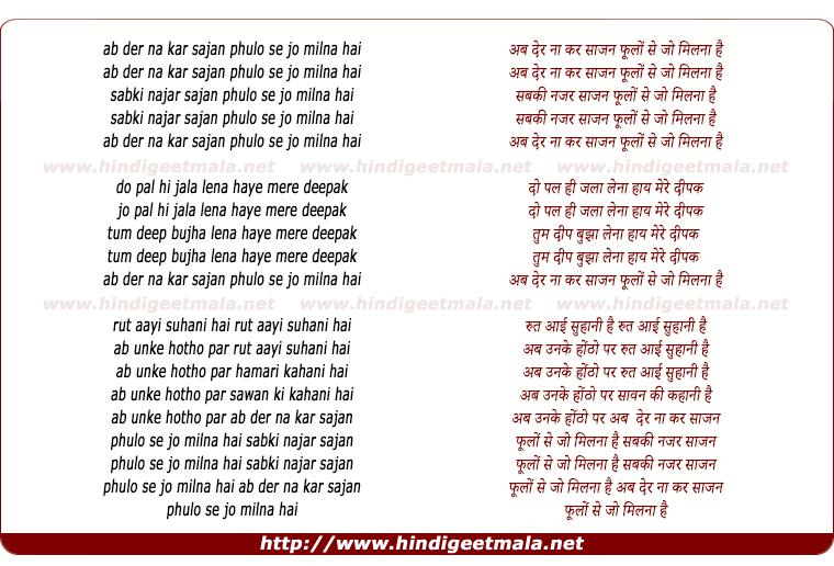 lyrics of song Ab Der Na Kar Sajan