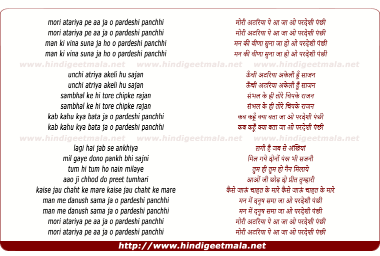 lyrics of song Mori Atariya Pe Aa Jaa