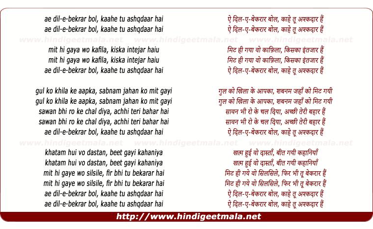 lyrics of song Aye Dil Bekarar Bol Kahe Tu Asha