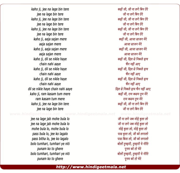lyrics of song Kaho Ji Jee Na Lage Bin Tere