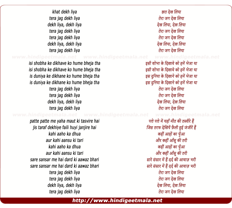 lyrics of song Tera Jag Dekh Liya